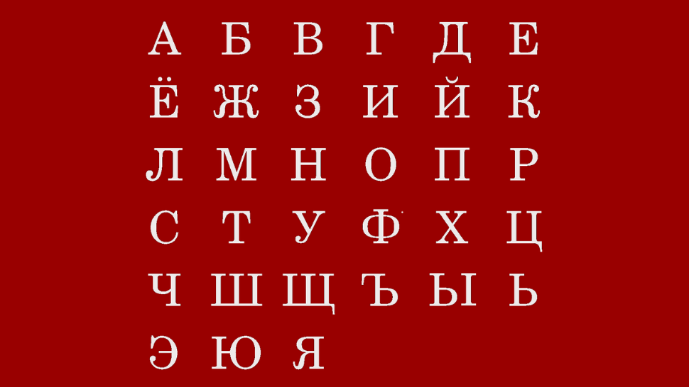 The Russian Cyrillic Alphabet in Indiana University colors.